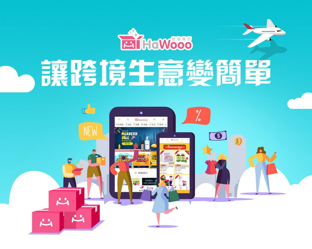 [News]好物飛行攜手Appier 協助品牌深耕東南亞跨境市場